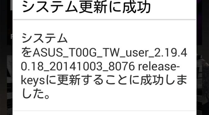 ASUS Zenfone6 アンドロイド4.4来ましたー!