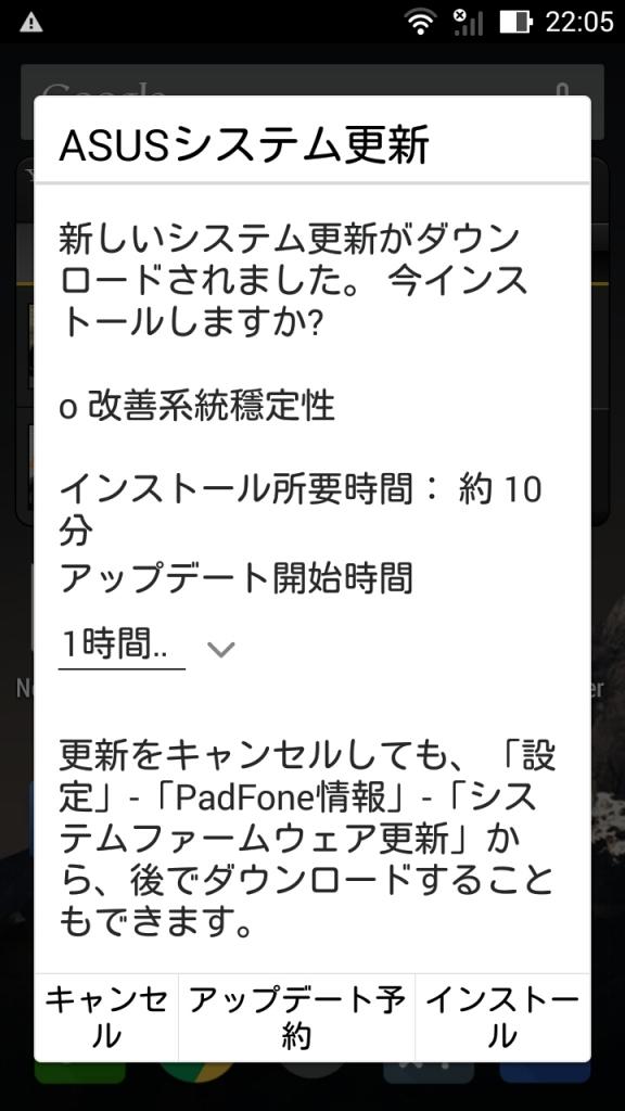 update-zenfone6